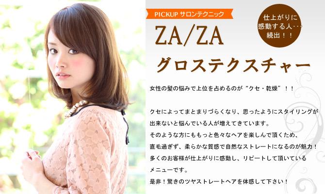 ZA/ZAグロステクスチャー